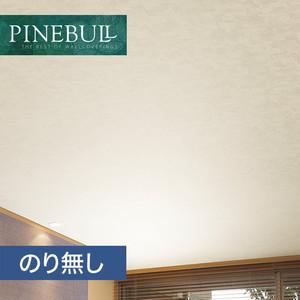 【のり無し壁紙】トキワ パインブル [天井]TWP1369 (巾92.5cm)