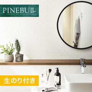 【のり付き壁紙】トキワ パインブル [ファブリーズ]TWP1006 (巾92.8cm)