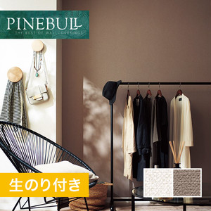 【のり付き壁紙】トキワ パインブル [ファブリーズ]TWP1019・TWP1020 (巾92cm)