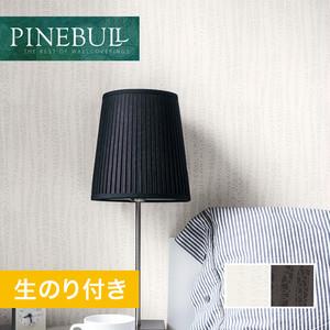 【のり付き壁紙】トキワ パインブル [モダン]TWP1051・TWP1052 (巾92cm)