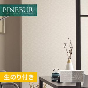 【のり付き壁紙】トキワ パインブル [モダン]TWP1071・TWP1072 (巾92.4cm)