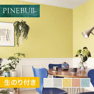 【のり付き壁紙】トキワ パインブル [石目]TWP1248~TWP1252 (巾92.4cm)