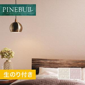 【のり付き壁紙】トキワ パインブル [織物]TWP1281・TWP1282 (巾93cm)