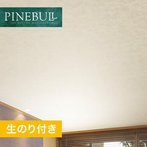 【のり付き壁紙】トキワ パインブル [天井]TWP1369 (巾92.5cm)