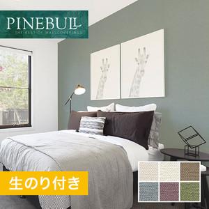 【のり付き壁紙】トキワ パインブル [アレルバスター]TWP1635~TWP1640 (巾92cm)