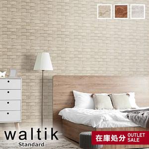 【在庫処分アウトレット】DIY 壁紙 waltik スタンダードタイプ 幅53cm×10m巻 Square Brick(スクエアブリック)