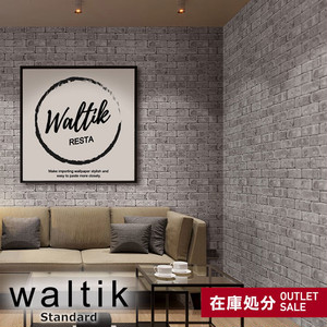 【在庫処分アウトレット】DIY 壁紙 waltik スタンダードタイプ 幅53cm×10m巻 Stone Brick(ストーンブリック)