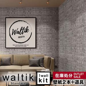 【在庫処分アウトレット 壁紙2本+のり・道具セット】DIY 壁紙 waltik スタンダードタイプ 幅53cm×10m巻 Stone Brick(ストーンブリック)