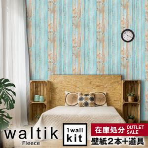 【在庫処分アウトレット 壁紙2本+のり・道具セット】DIY 壁紙 waltik フリースタイプ 幅52.5cm×10m巻 Resort Wood(リゾートウッド)