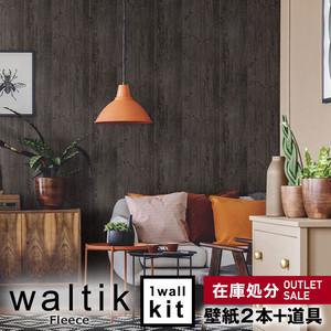 【在庫処分アウトレット 壁紙2本+のり・道具セット】DIY 壁紙 waltik フリースタイプ 幅52.5cm×10m巻 Dark Wood(ダークウッド)