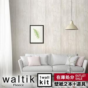 【在庫処分アウトレット 壁紙2本+のり・道具セット】DIY 壁紙 waltik フリースタイプ 幅52.5cm×10m巻 White Wood(ホワイトウッド)