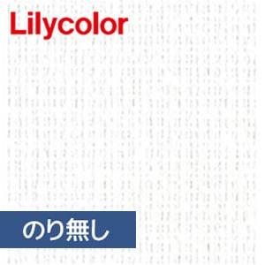 【のり無し壁紙】リリカラ XBクロス 機能性壁紙 2017-2021 XB-701