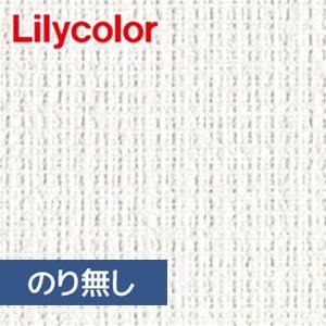 【のり無し壁紙】リリカラ XBクロス 機能性壁紙 2017-2021 XB-703