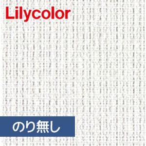 【のり無し壁紙】リリカラ XBクロス 機能性壁紙 2017-2021 XB-704