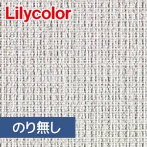 【のり無し壁紙】リリカラ XBクロス 機能性壁紙 2017-2021 XB-705