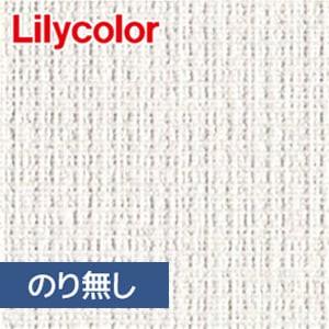 【のり無し壁紙】リリカラ XBクロス 機能性壁紙 2017-2021 XB-706