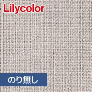 【のり無し壁紙】リリカラ XBクロス 機能性壁紙 2017-2021 XB-710