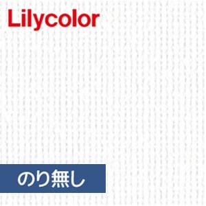 【のり無し壁紙】リリカラ XBクロス 機能性壁紙 2017-2021 XB-712