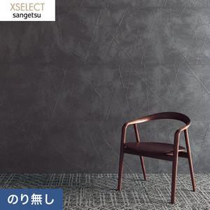 のり無し壁紙 【枚売】 サンゲツ XSELECT SGB2003