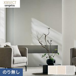 のり無し壁紙 サンゲツ XSELECT 織/撥水 SGB2150~SGB2152