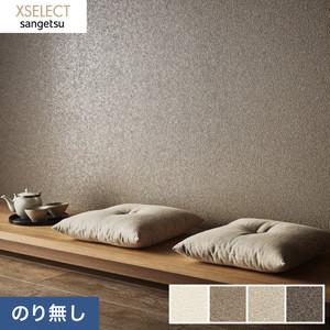 のり無し壁紙 サンゲツ XSELECT 珪藻土・じゅらく SGB2283~SGB2286