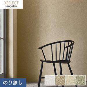 のり無し壁紙 サンゲツ XSELECT 珪藻土・じゅらく SGB2287~SGB2290