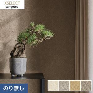 のり無し壁紙 サンゲツ XSELECT 珪藻土・じゅらく SGB2291~SGB2294