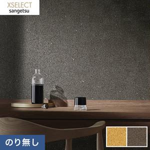 のり無し壁紙 サンゲツ XSELECT 珪藻土・じゅらく SGB2297・SGB2298