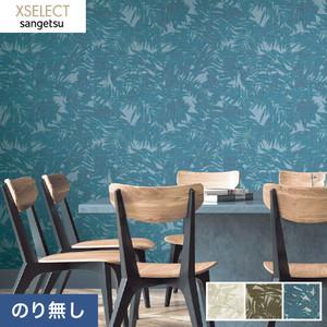 のり無し壁紙 サンゲツ XSELECT SGB2329~SGB2331