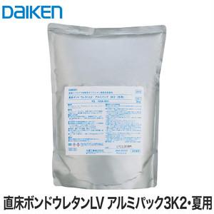 DAIKEN(ダイケン) 直床ボンド ウレタンLVアルミパック3K2 夏用(2パック)