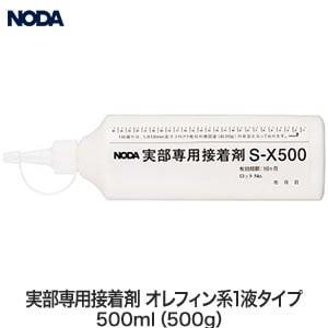 NODA 実部専用接着剤 オレフィン系1液タイプ 500ml