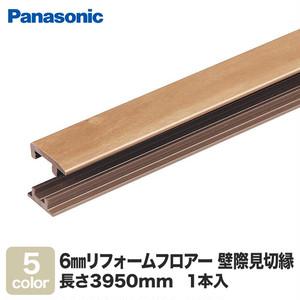 Panasonic 6mmリフォームフロア-壁見切縁