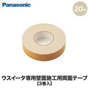 Panasonic ウスイータ専用壁面施工用両面テープ 幅30mm×20m巻 3巻セット
