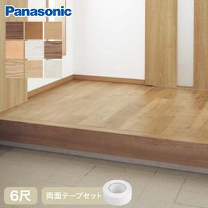 Panasonic WPBリフォームフロア―/ウスイータ専用リフォーム框(1.5mm厚用) 6尺+両面テープセット
