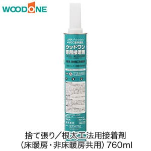 ウッドワン 捨て貼り/根太工法用接着剤 (床暖房・非床暖房共用) 760ml