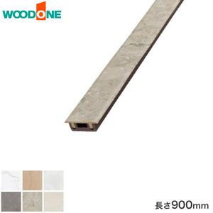 ウッドワン 床見切り材 スタンダードフローリング コンビットリアージュ石目柄用 長900×幅36×厚15mm
