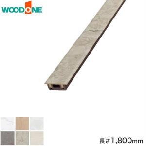 ウッドワン 床見切り材 スタンダードフローリング コンビットリアージュ石目柄用 長1800×幅36×厚15mm