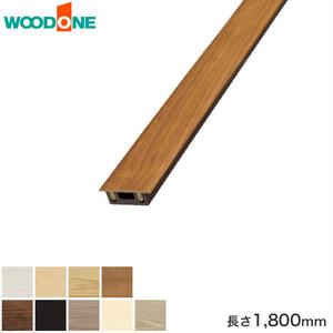 ウッドワン 床見切り材 スタンダードフローリング コンビットリアージュ木目柄用 長1800×幅36×厚15mm
