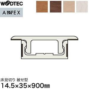 朝日ウッドテック アネックス 直貼り レイヤーシステム 納め部材 床見切り 被せ型 900mm