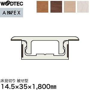 朝日ウッドテック アネックス 直貼り レイヤーシステム 納め部材 床見切り 被せ型 1800mm