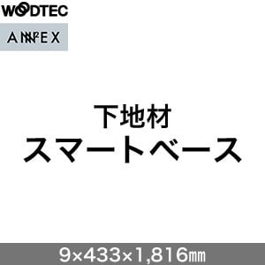 朝日ウッドテック アネックス 直貼り レイヤーシステム 部材 スマートベース