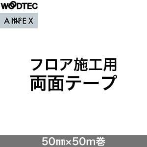 朝日ウッドテック アネックス 直貼り レイヤーシステム 部材 専用両面テープ