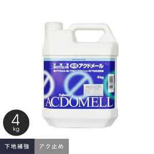 珪藻土施工の際の下地補強、アク止め剤 アクドメール 4kg