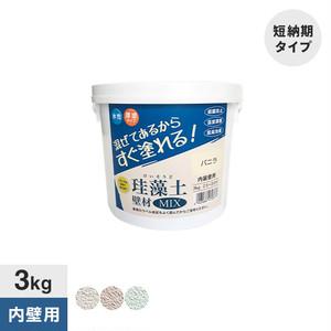 【短納期】フジワラ化学 練済み珪藻土 珪藻土壁材MIX 3kg
