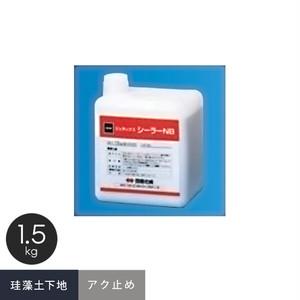 珪藻土のアク止め・下地に!四国化成 ジュラックスシーラーNB 1.5kgポリ瓶