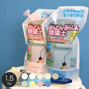 ローラーで簡単に塗れる珪藻土塗料 かんたん・あんしん珪藻土 1.5kg