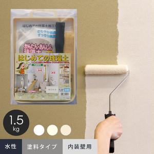 珪藻土塗料と施工道具、マニュアルがセットに!はじめての珪藻土セット 1.5kg