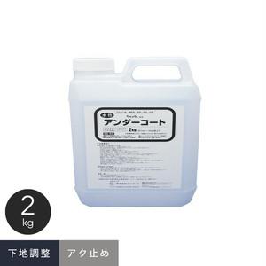 ケイソウくんアンダーコート 下地調整塗料 2kg