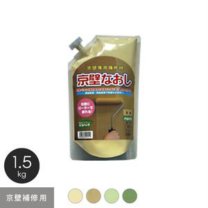 京壁専用補修材 京壁なおし 1.5kg