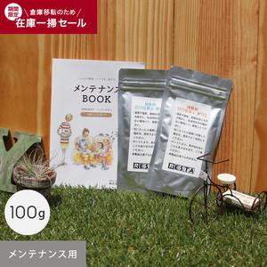 RESTAオリジナル配合 ネット限定DIY珪藻土 メンテナンス用粉 100g